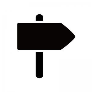 矢印看板のシルエット