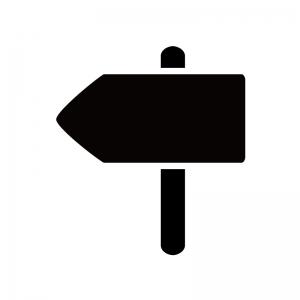 矢印看板のシルエット02