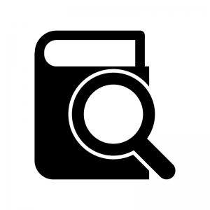 本と虫眼鏡の白黒シルエットイラスト素材