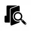 フォルダを検索の白黒シルエットイラスト03