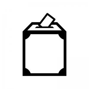 投票箱の白黒シルエットイラスト