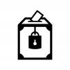鍵付き投票箱の白黒シルエットイラスト