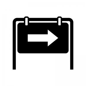 看板矢印(右)の白黒シルエットイラスト