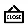 お店クローズの看板の白黒シルエットイラスト