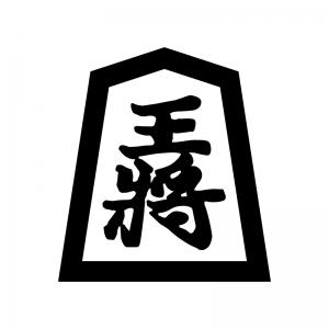 将棋の白黒シルエットイラスト