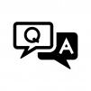 QAの吹き出しの白黒シルエットイラスト02