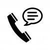 受話器と吹き出しの白黒シルエットイラスト02
