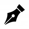 万年筆の先端の白黒シルエットイラスト04