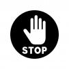 手とストップの白黒シルエットイラスト