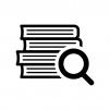 本を検索の白黒シルエットイラスト02