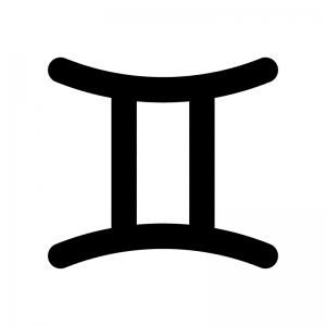 双子座(ふたご座)の白黒シルエットイラスト