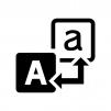 文字変換の白黒シルエットイラスト03