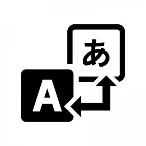 文字変換の白黒シルエットイラスト04