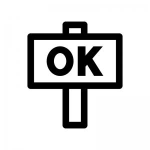 OKの札の白黒シルエットイラスト