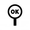 OKの札の白黒シルエットイラスト02