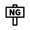 NGの札の白黒シルエットイラスト