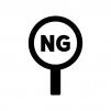NGの札の白黒シルエットイラスト02