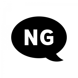 NGの吹き出しの白黒シルエットイラスト