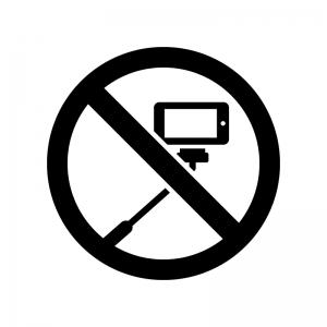 自撮り棒で撮影禁止の白黒シルエットイラスト
