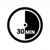 30分間の白黒シルエットイラスト02