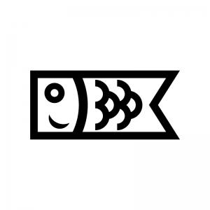 5月・鯉のぼりの白黒シルエットイラスト03