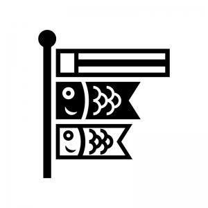 5月・鯉のぼりの白黒シルエットイラスト05