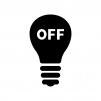 電球とOFFの白黒シルエットイラスト