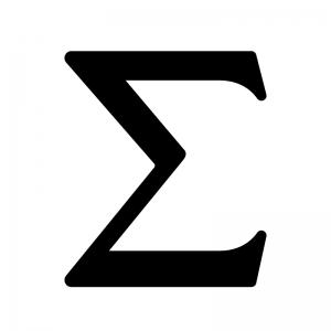 数学・シグマの白黒シルエットイラスト