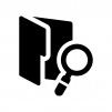 フォルダを検索の白黒シルエットイラスト04