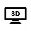 3Dテレビ・モニタの白黒シルエットイラスト