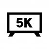 5Kテレビの白黒シルエットイラスト