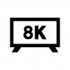 8Kテレビの白黒シルエットイラスト