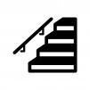 階段の白黒シルエットイラスト06