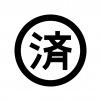 「済」スタンプの白黒シルエットイラスト