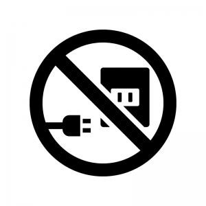 コンセント・電源の使用禁止の白黒シルエットイラスト