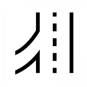 道路・合流の白黒シルエットイラスト