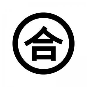 合格スタンプの白黒シルエットイラスト