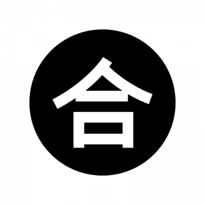合格スタンプの白黒シルエットイラスト02