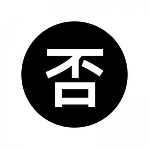 「否」スタンプの白黒シルエットイラスト02