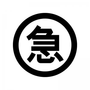 「急」スタンプの白黒シルエットイラスト