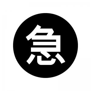 「急」スタンプの白黒シルエットイラスト02