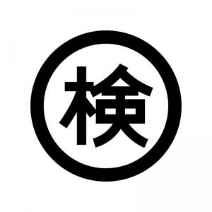 検査・検品スタンプの白黒シルエットイラスト