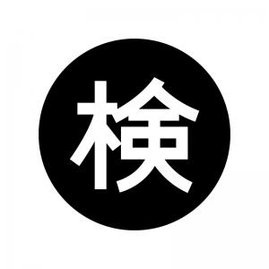 検査・検品スタンプの白黒シルエットイラスト02