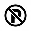 駐車禁止の白黒シルエットイラスト02