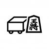 将棋の白黒シルエットイラスト02