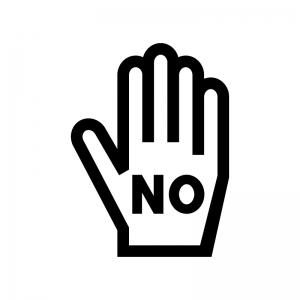 禁止・断りの白黒シルエットイラスト