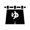 温泉の暖簾(のれん)の白黒シルエットイラスト