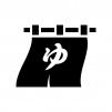 温泉の暖簾(のれん)の白黒シルエットイラスト02