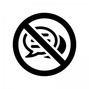 おしゃべり禁止の白黒シルエットイラスト