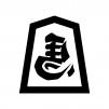 将棋・左馬の白黒シルエットイラスト